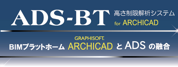 ADS-BT for ARCHICAD