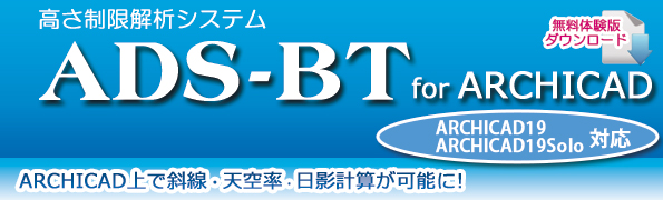 ADS-BT for  ARCHICAD18_ArchiCAD上で斜線・天空率・日影計算が可能に!