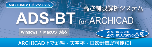 ADS-BT forARCHICAD20
