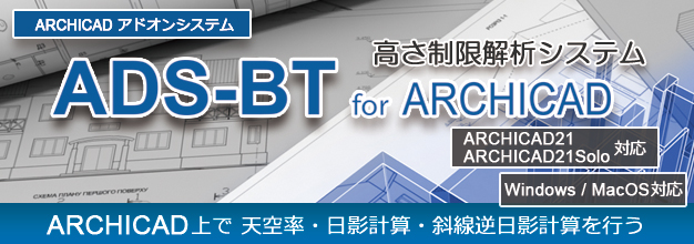 ADS-BT forARCHICAD21