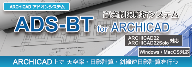 ADS-BT forARCHICAD22