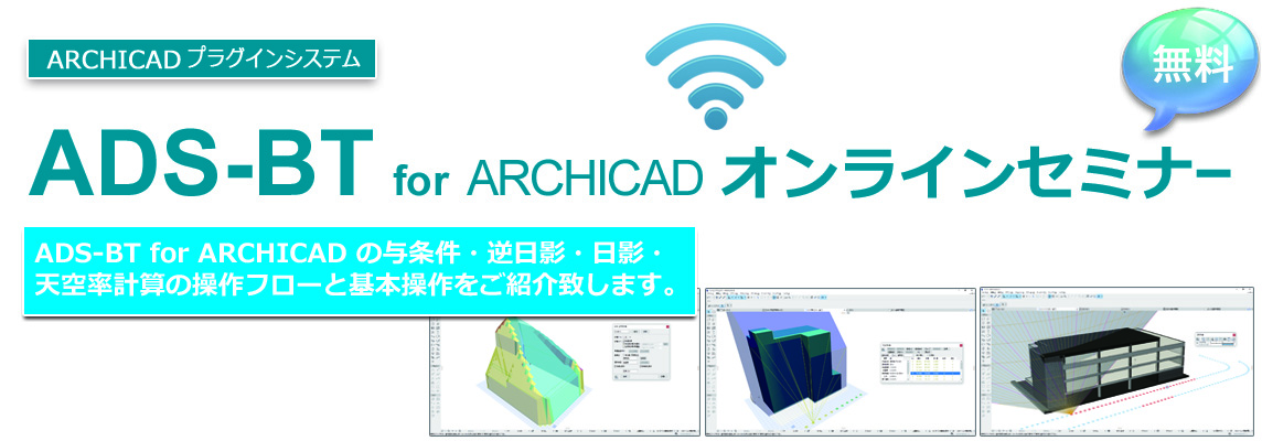 ADS-BT for ARCHICAD セミナー