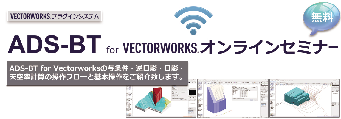 ADS-BT for VECTORWORKS セミナー