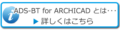ADS-BTforARCHICAD
